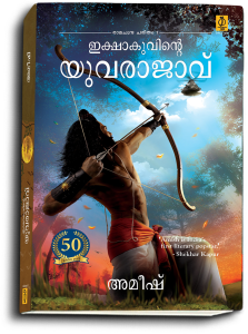 Immortals Of Meluha Malayalam Pdf